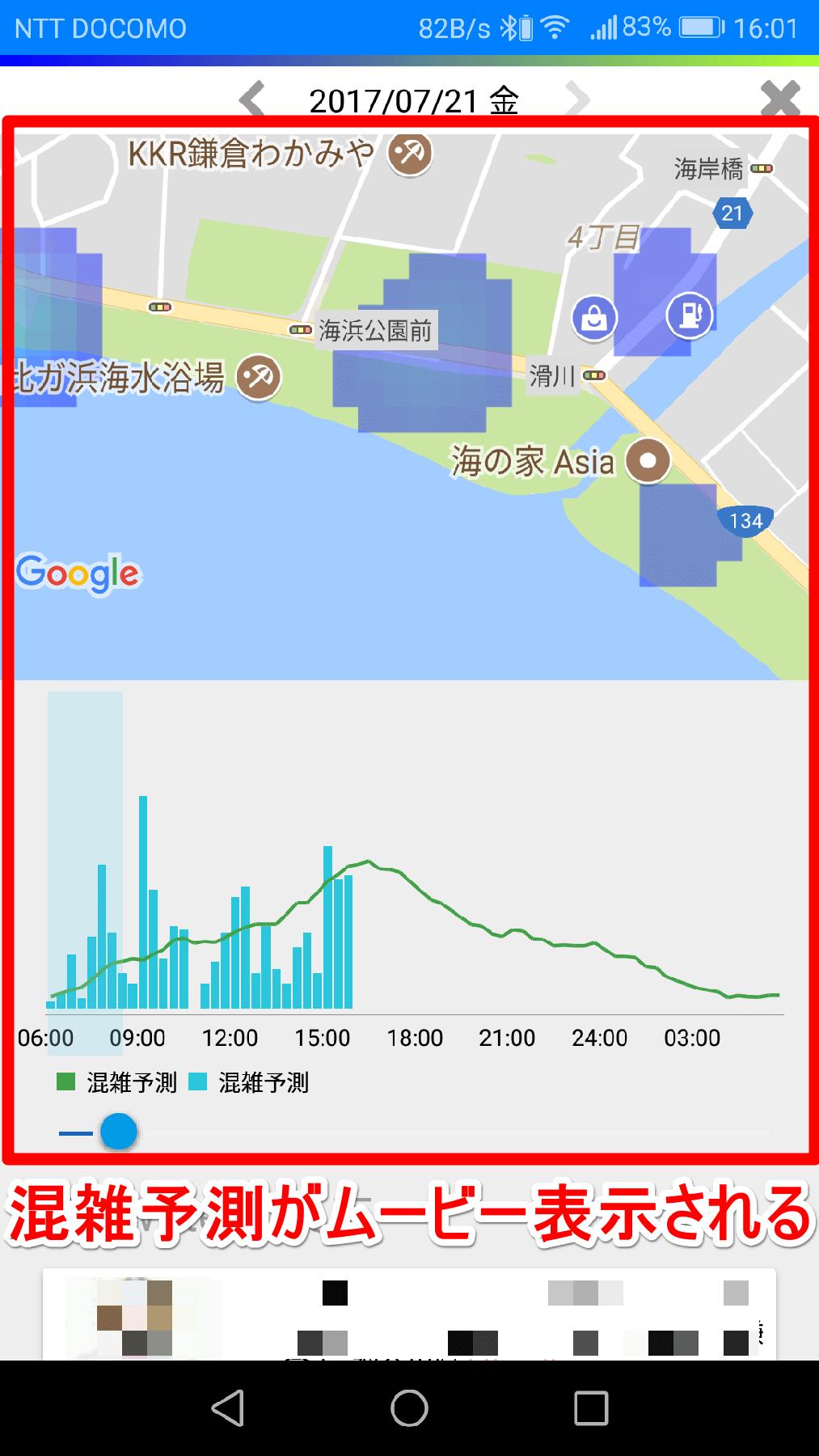 [混雑マップ]のムービーを再生中の画面