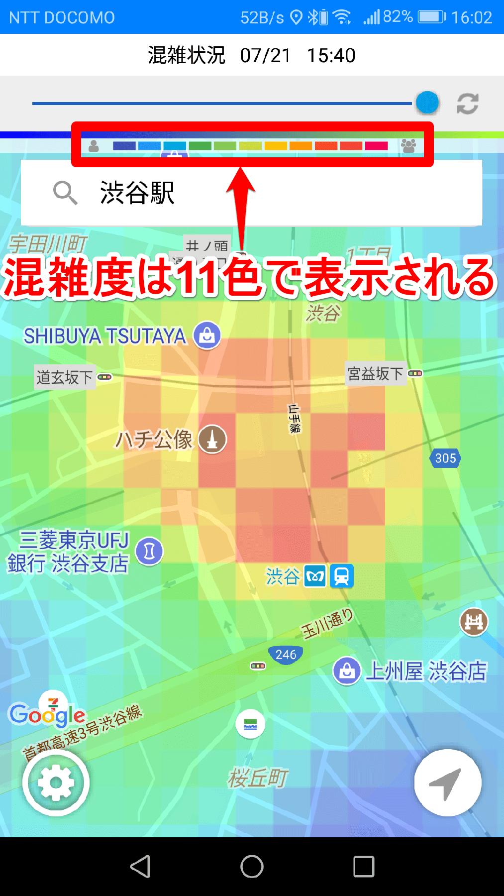 [混雑マップ]アプリで渋谷駅を検索した画面
