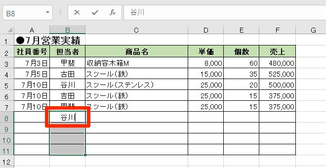 エクセル時短:ショートカットキー(データ入力編)