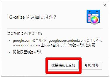 Chrome(クローム)の[「G-calize」を追加しますか?]画面