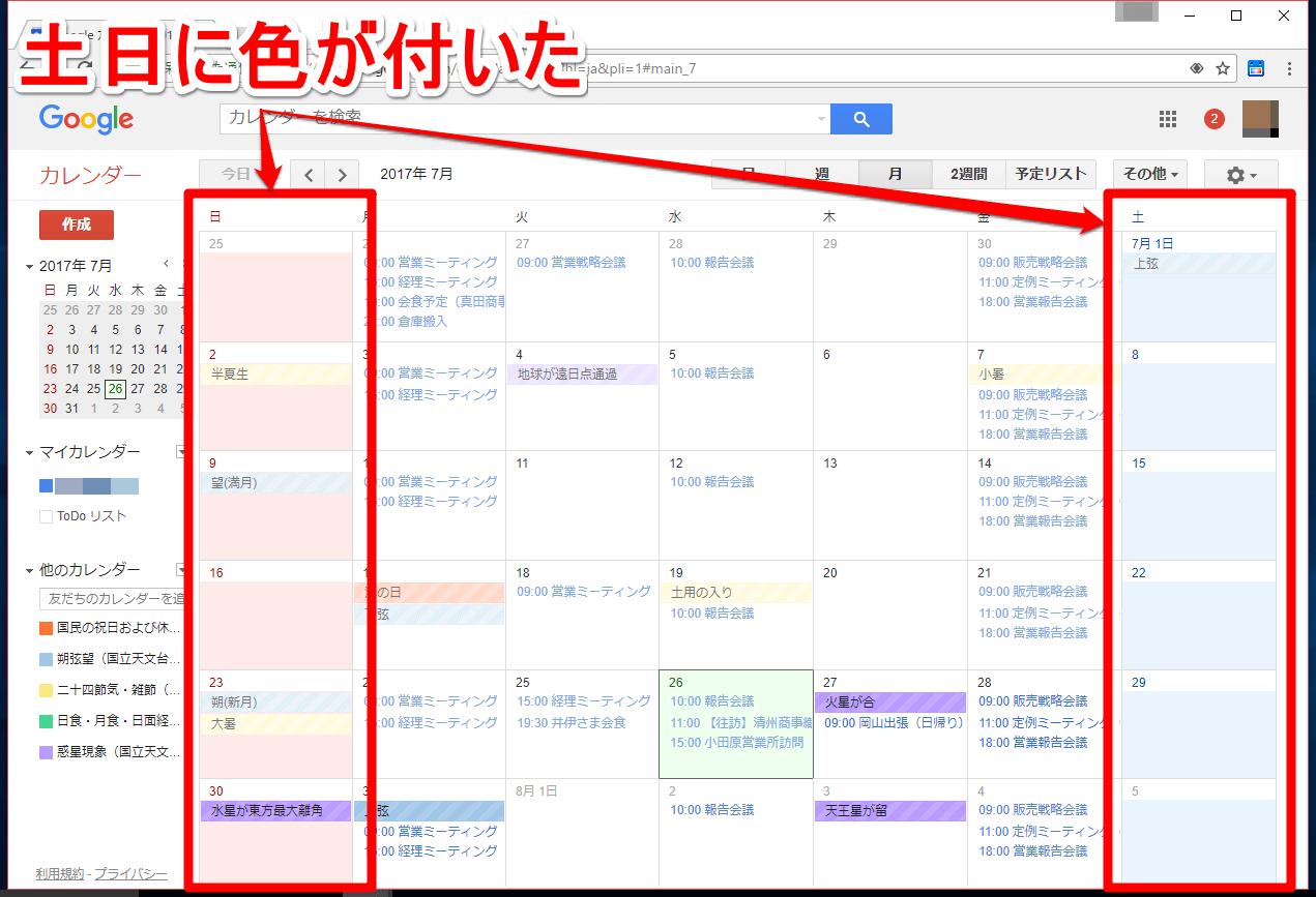 Chrome(クローム)のGoogleカレンダーで土日に色が付いた画面