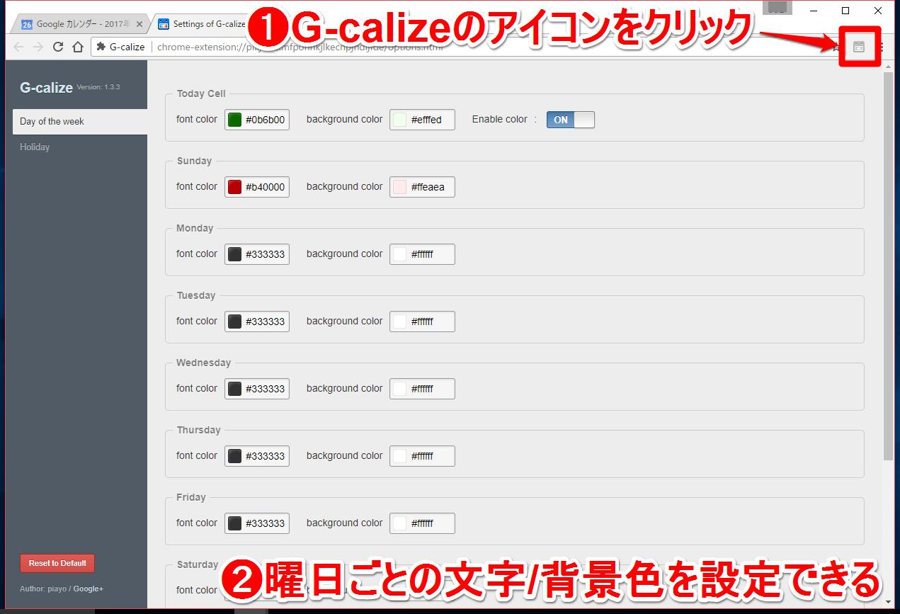 [G-calize]の設定画面