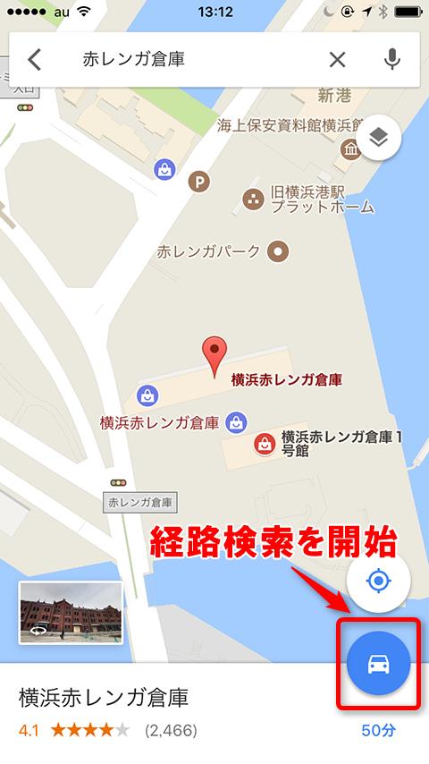 【Googleマップ】「現地集合」を便利に! ルート検索結果を共有 ...