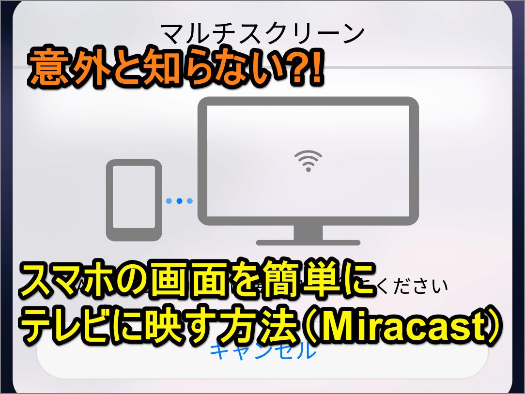 【意外と知らない?!】Googleフォトなどスマホの画面をテレビに映す方法(Miracast)
