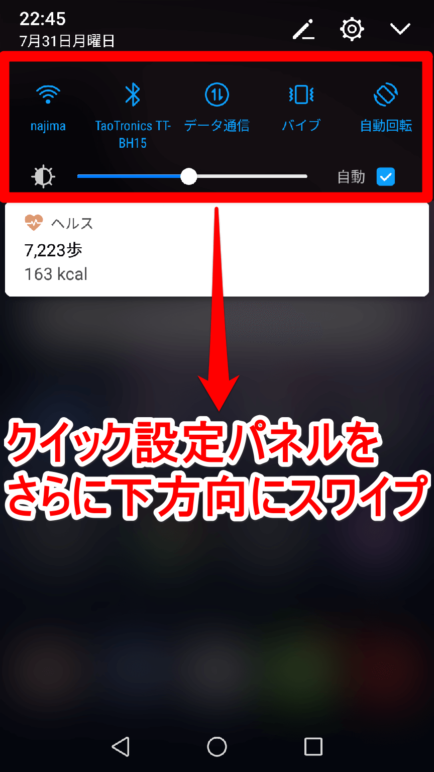 Android(アンドロイド)スマートフォンのクイック設定パネルの画面