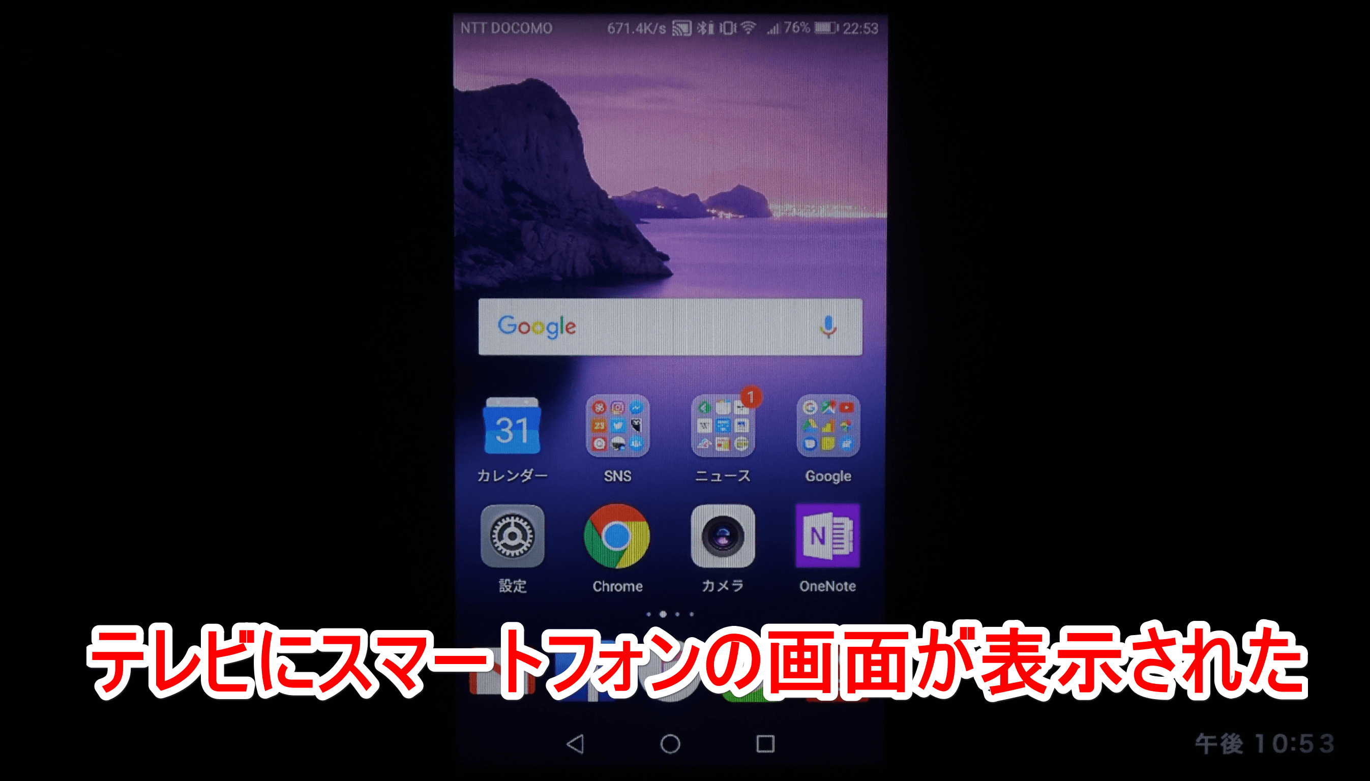 Android(アンドロイド)スマートフォンの画面がミラキャスト対応テレビに表示されたところ