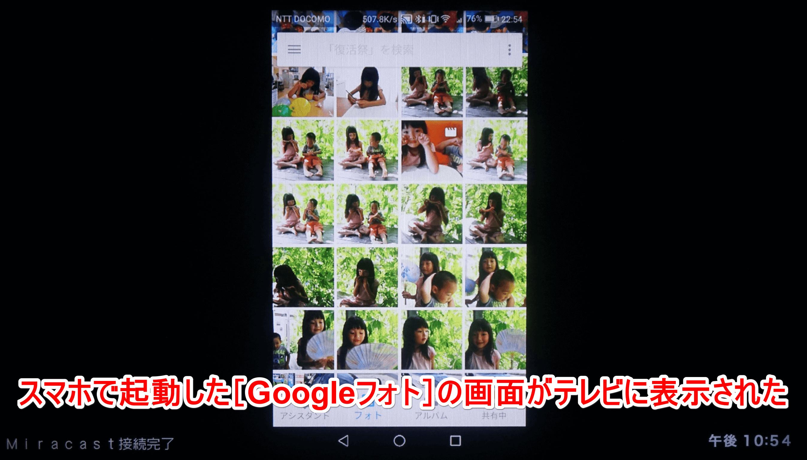 Android(アンドロイド)スマートフォンのグーグルフォトをテレビに映した画面