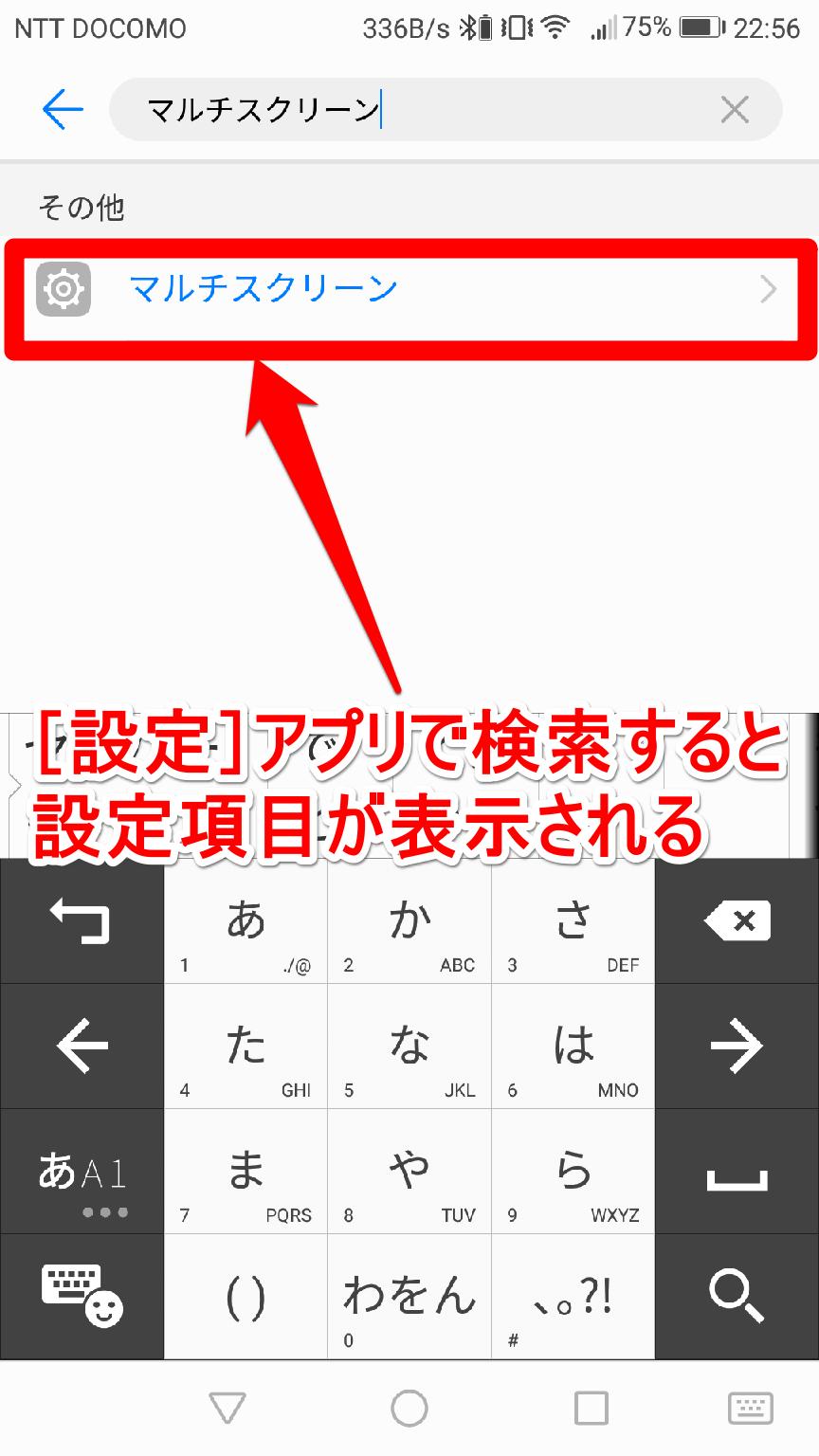 [設定]アプリで「マルチスクリーン」を検索したところ