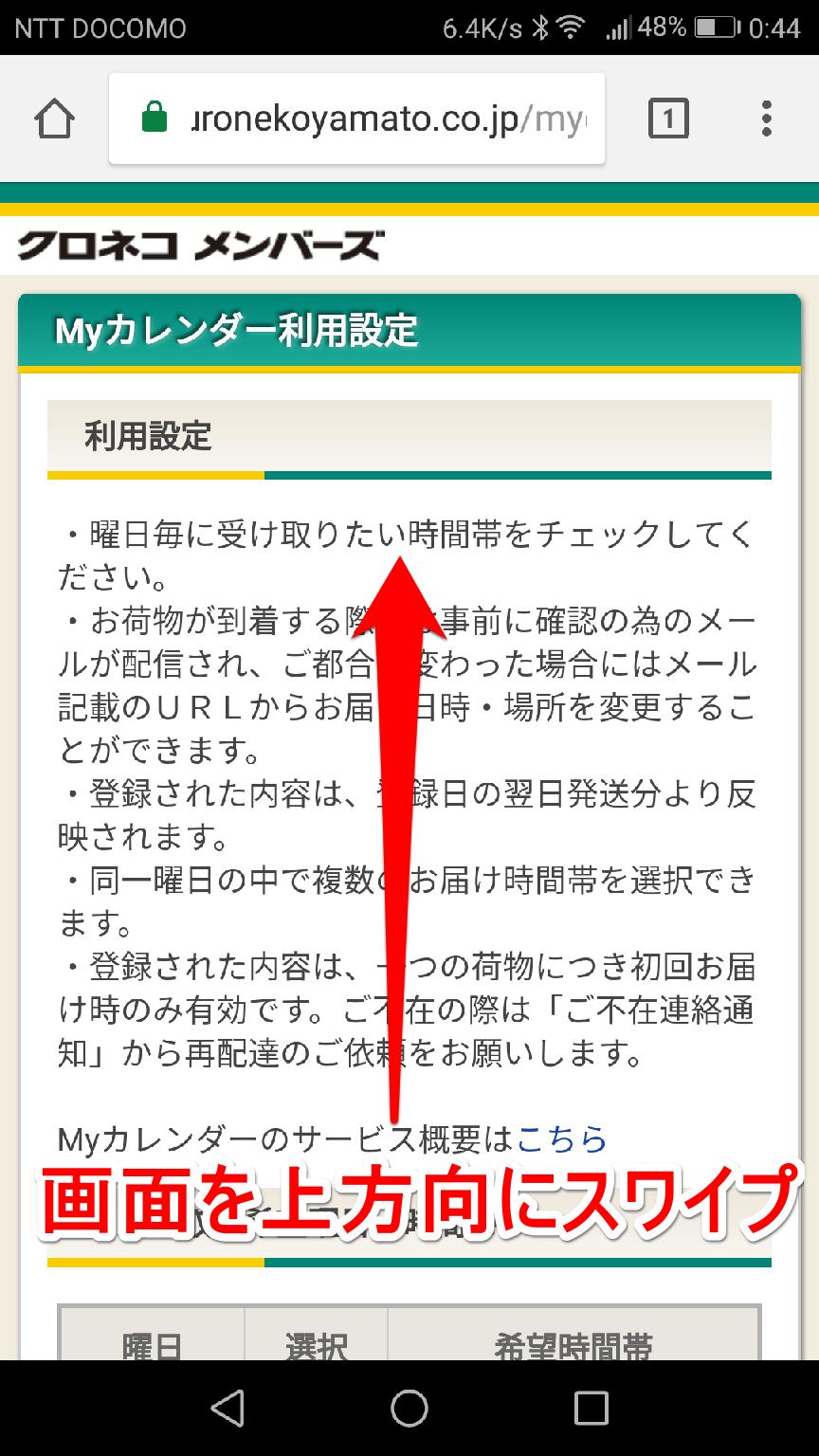 クロネコメンバーズの[Myカレンダー利用設定]画面