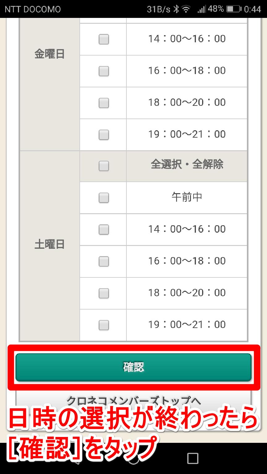 クロネコメンバーズのMyカレンダーの設定確認画面