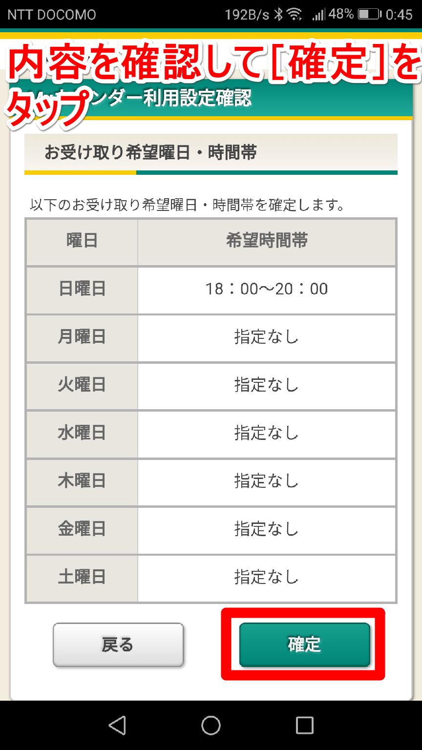 クロネコメンバーズの[Myカレンダー利用設定確認]画面