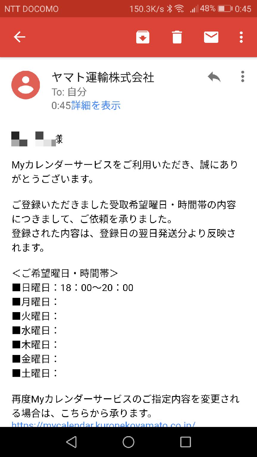 Myカレンダーの受付完了メール