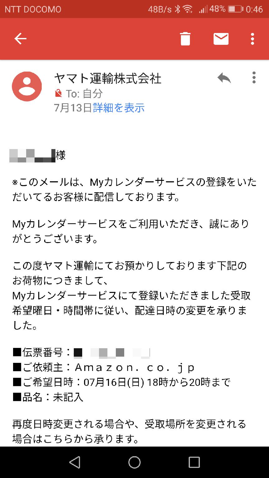 ヤマト運輸から届くお知らせメールの画面