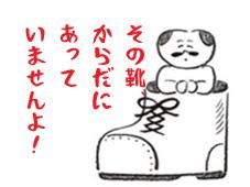 その靴があなたをダメにする!? 今すぐ足元を確認しよう「正しい靴の選び方」