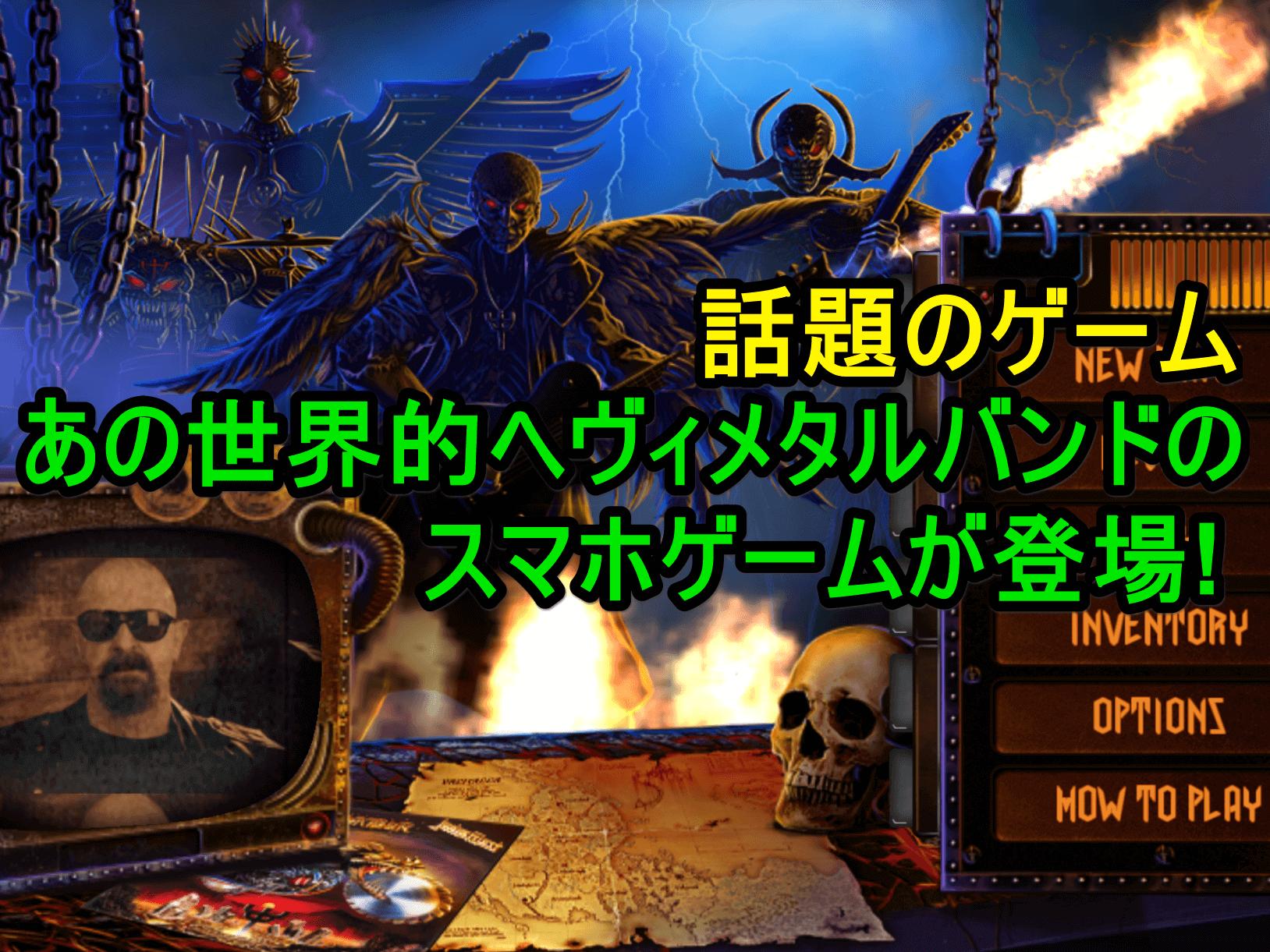 【話題のアプリ】ジューダス・プリーストのスマホゲーム「Road to Valhalla」が登場