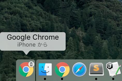 【これわかる?】iPhoneで見ているWebページをMacで表示。最速の方法は?