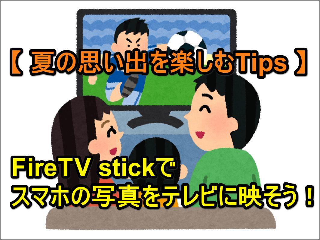【夏休みの写真をTVで!】FireTV Stickでスマホの画面をテレビに映す方法(ミラーリング)