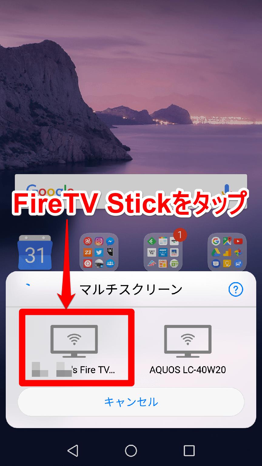 Android(アンドロイド)スマートフォンでマルチスクリーンの端末の検索結果画面