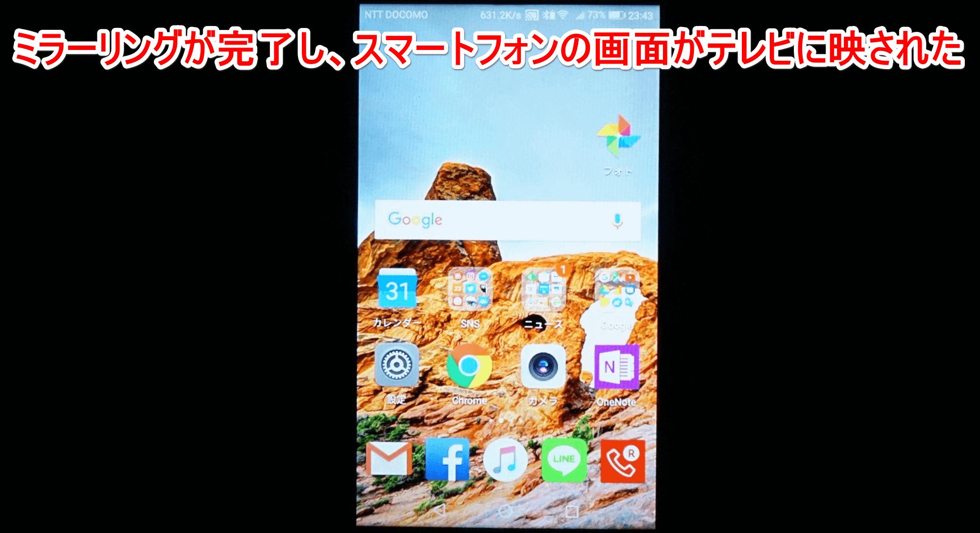 Android(アンドロイド)スマートフォンの画面がFireTV Stickを介してテレビに表示されたところ
