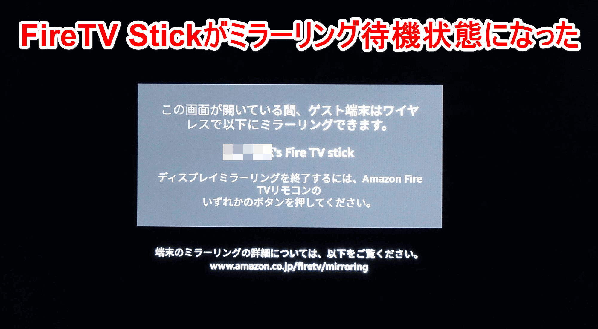Kindle(キンドル)Fire TV Stick(スティック)のホーム画面(待機状態)