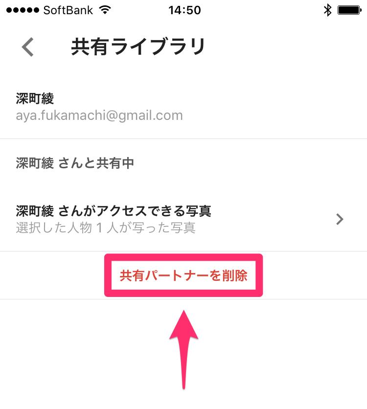 Googleフォト:ライブラリを共有