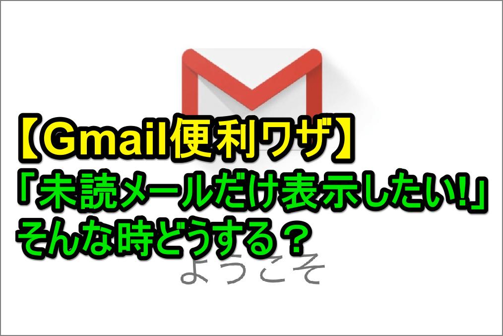 【GmailのTips】未読メールだけを表示する方法(検索演算子)