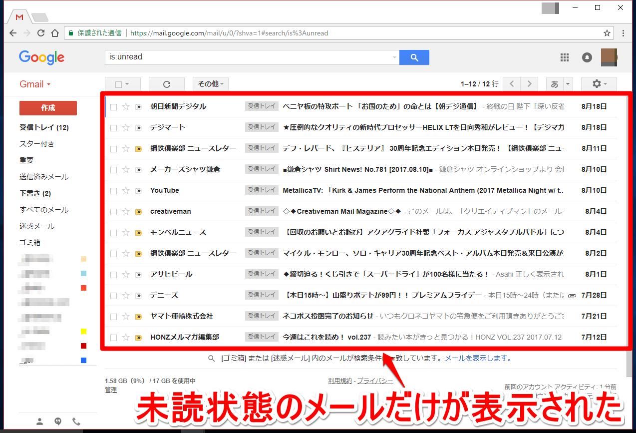 Gmailで未読メールを検索した状態の画面