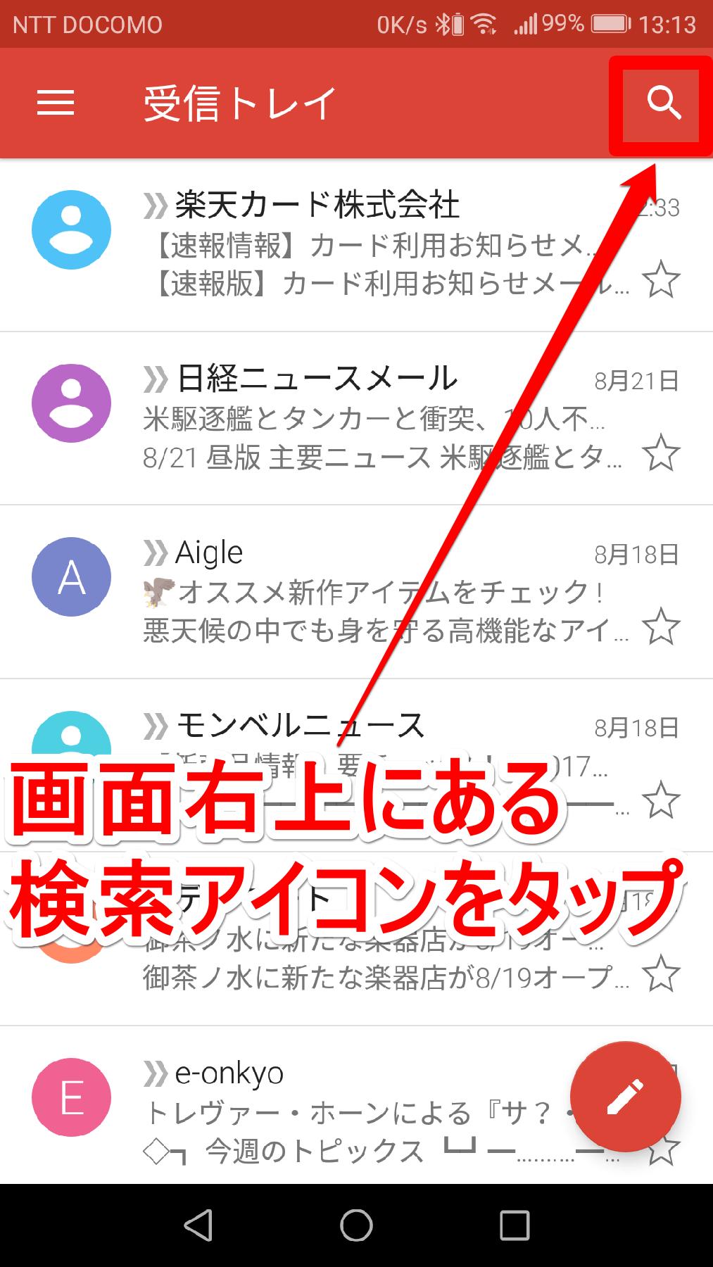 スマートフォン版(Android)Gmailアプリの画面