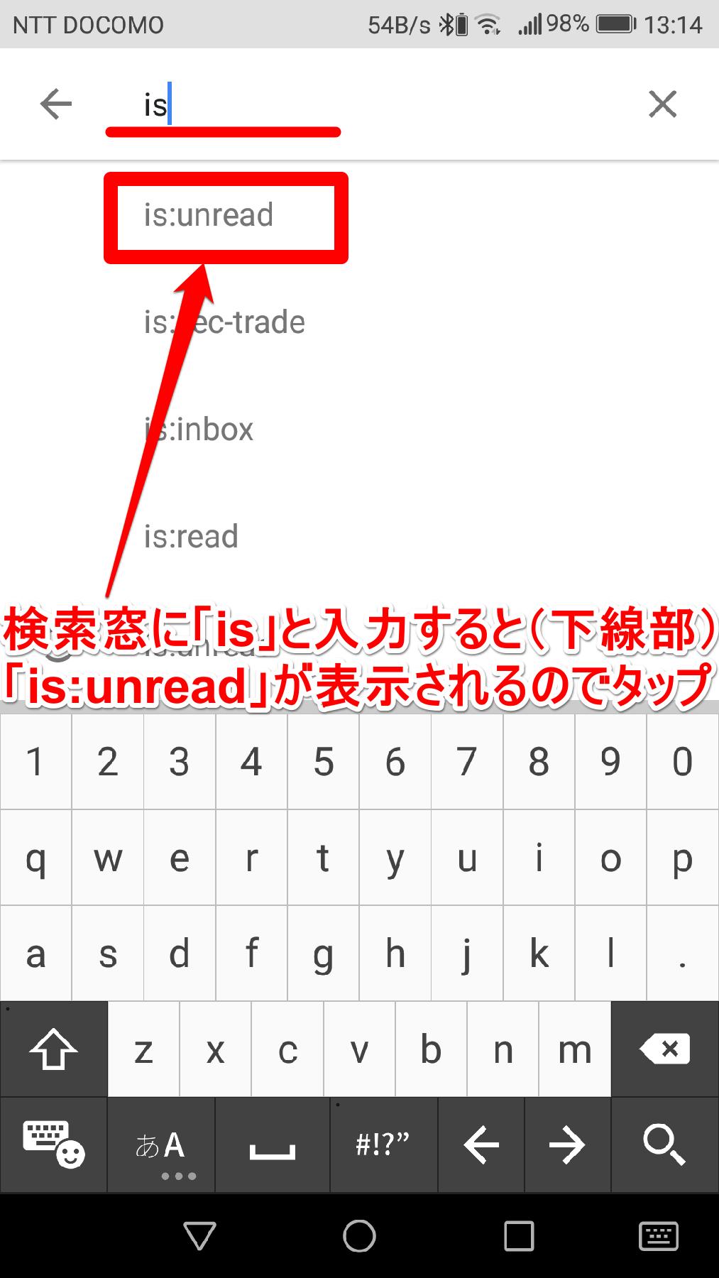 スマートフォン版(Android)Gmailアプリで未読メールを検索する画面