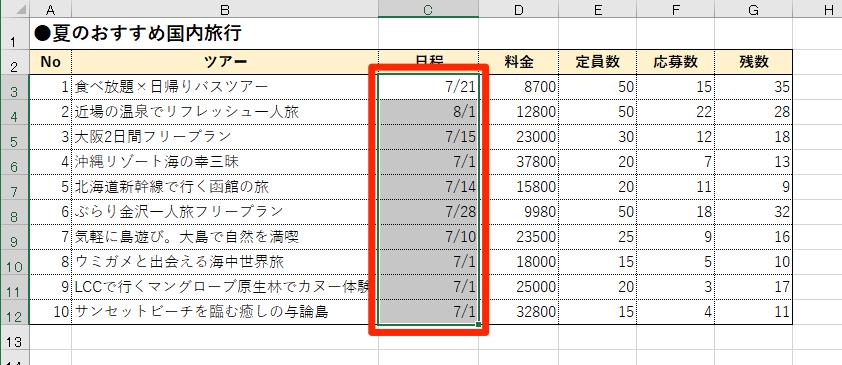 【エクセル時短】単位を付けても計算したい!「○円」「○人」と表示する正しい方法