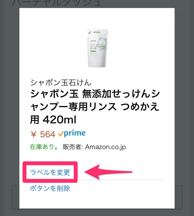 Amazon:「バーチャルダッシュ」の使い方と追加方法