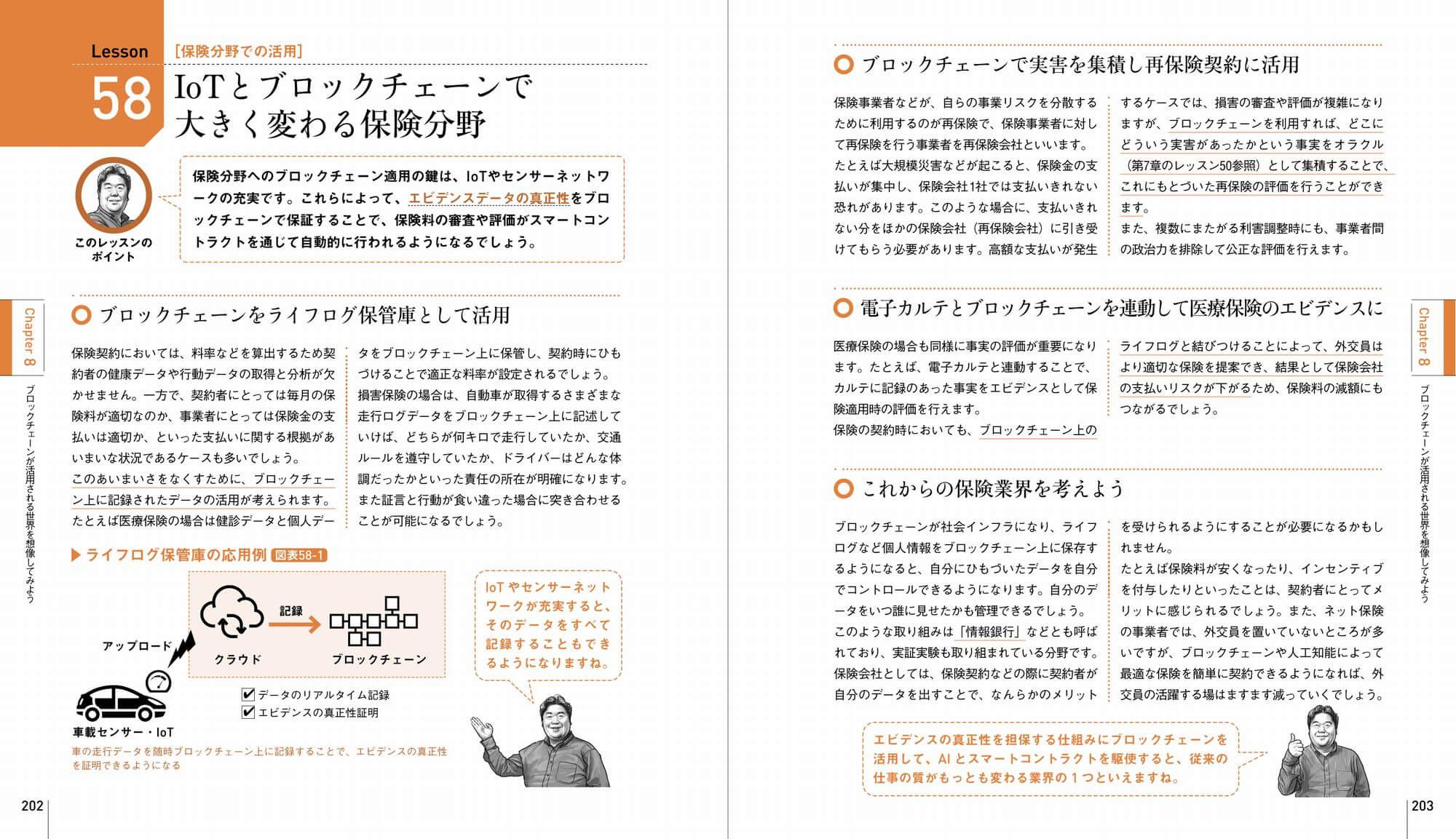 「いちばんやさしいブロックチェーンの教本 人気講師が教えるビットコインを支える仕組み」紙面イメージ(2)