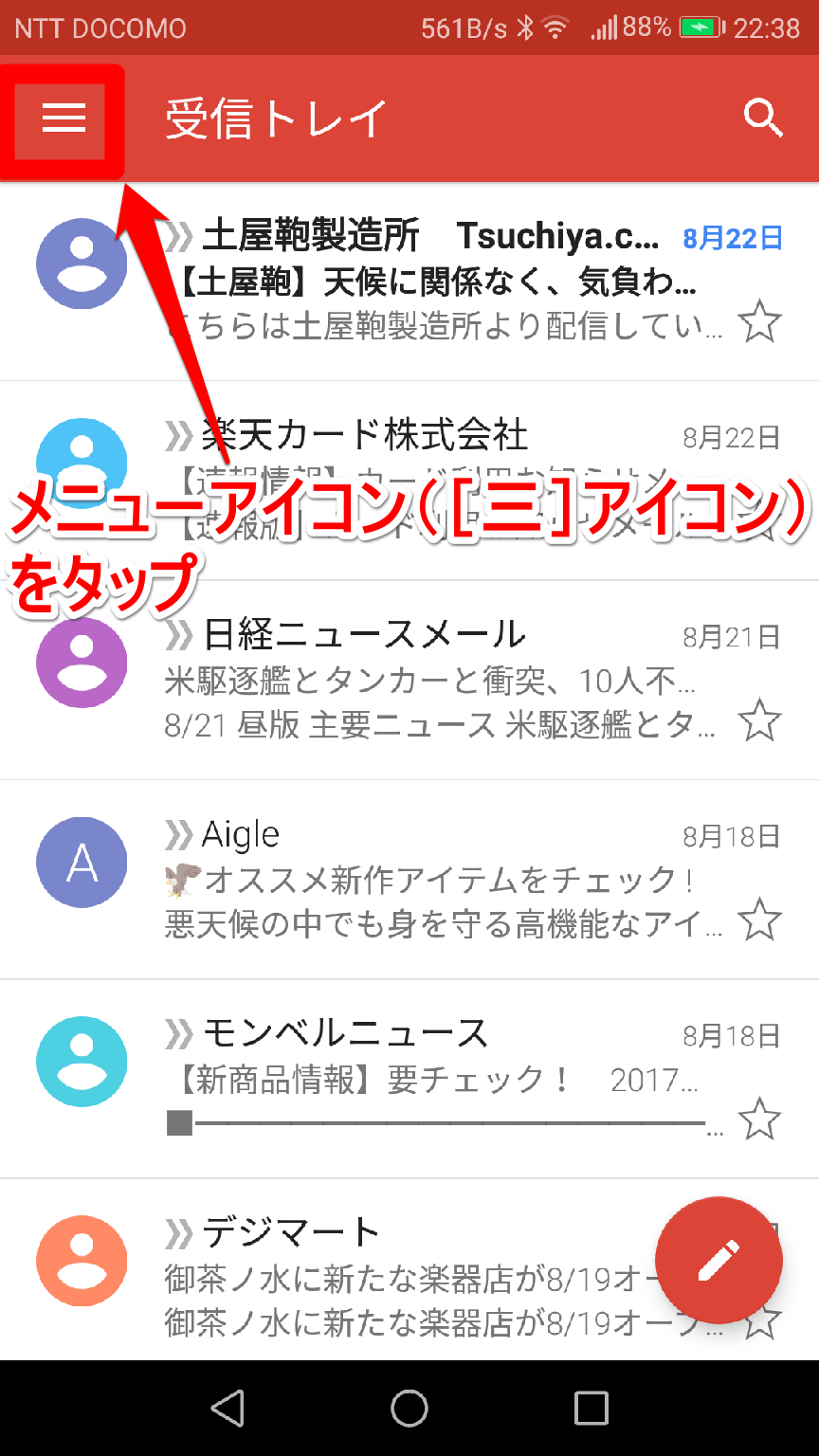 Android(アンドロイド)版Gmail(ジーメール)アプリの画面