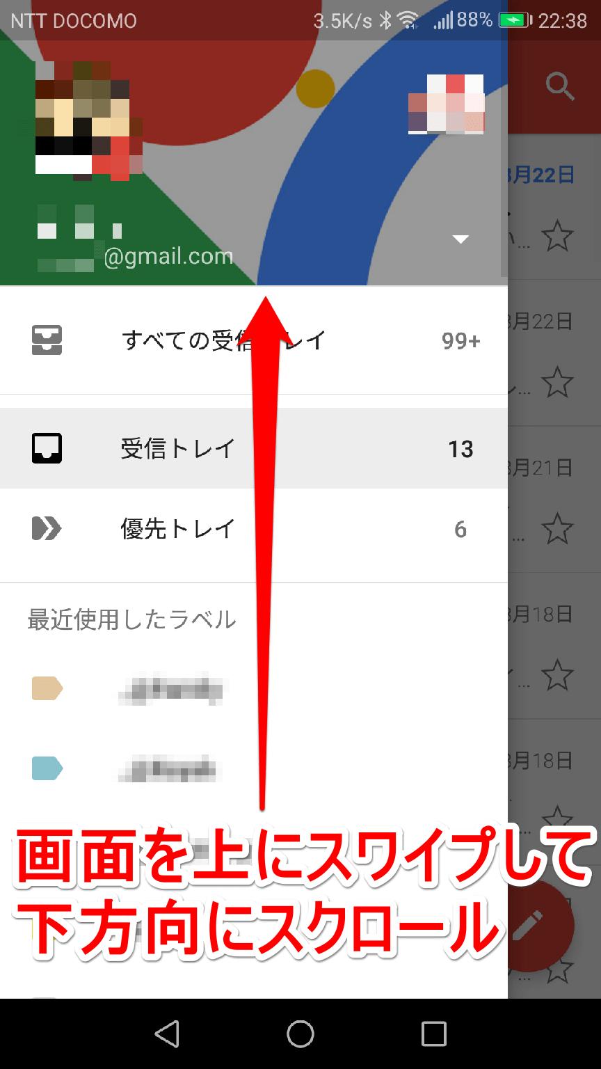 Android(アンドロイド)版Gmail(ジーメール)アプリのメニュー画面