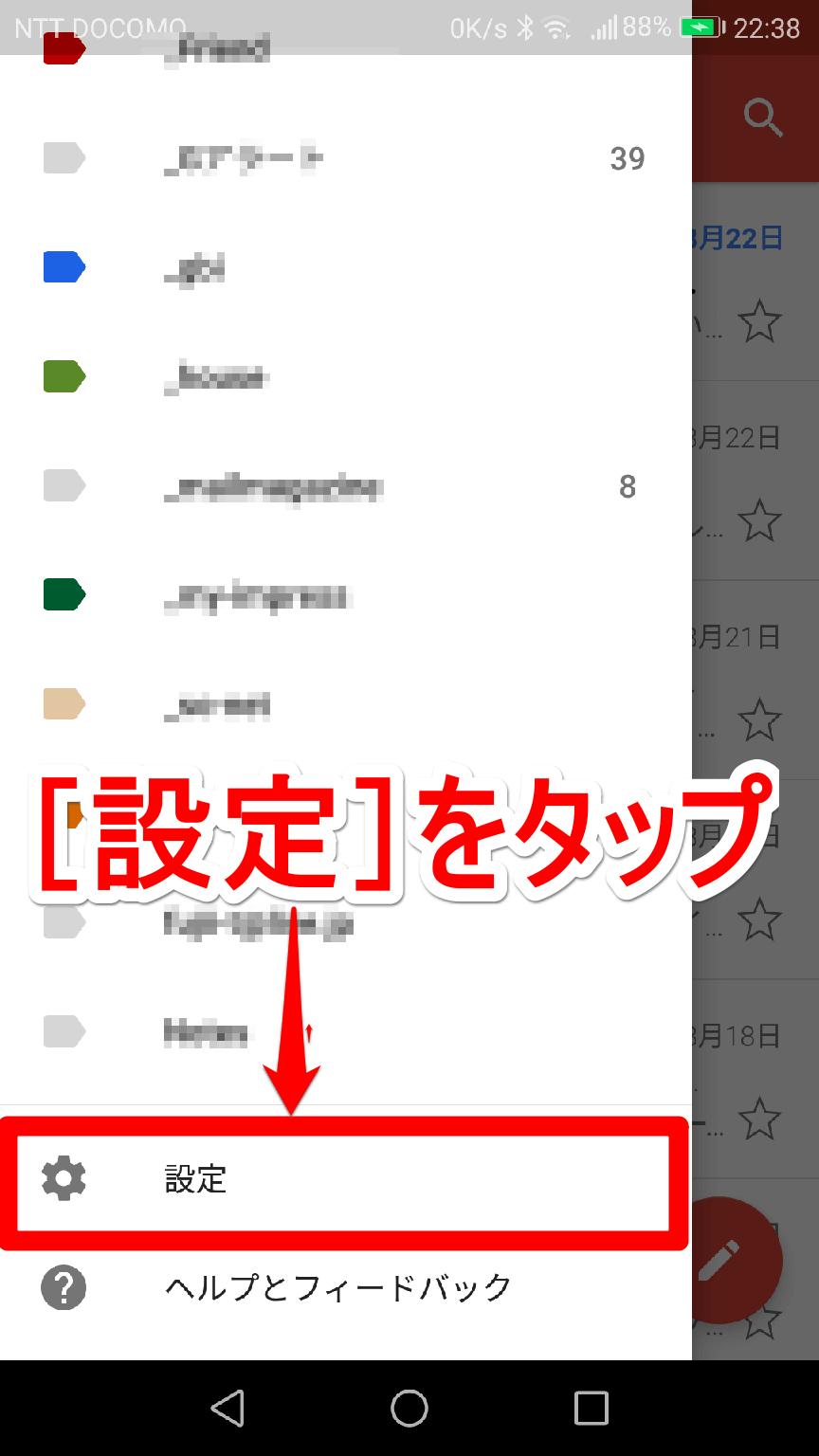 Android(アンドロイド)版Gmail(ジーメール)アプリのメニュー画面(下部)