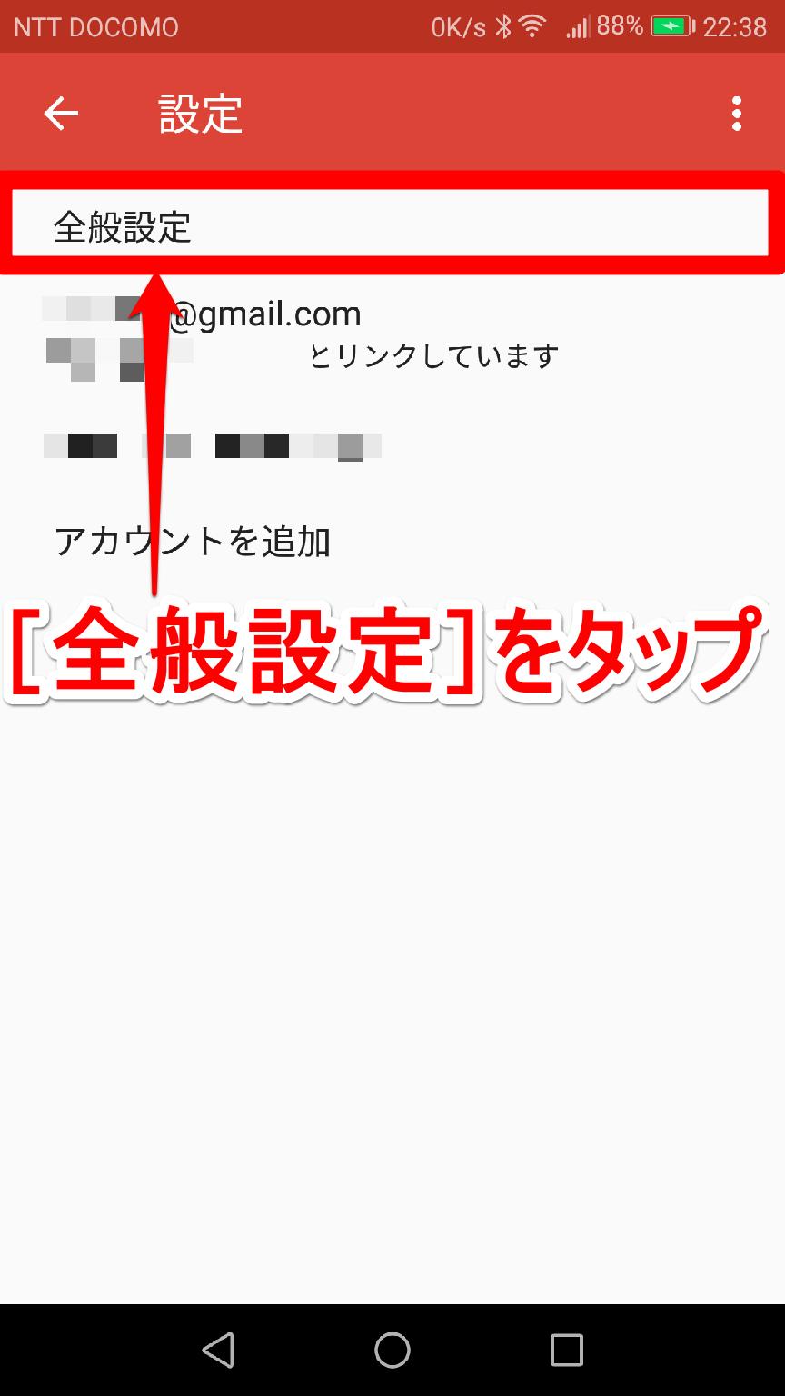 Android(アンドロイド)版Gmail(ジーメール)アプリの[設定]画面