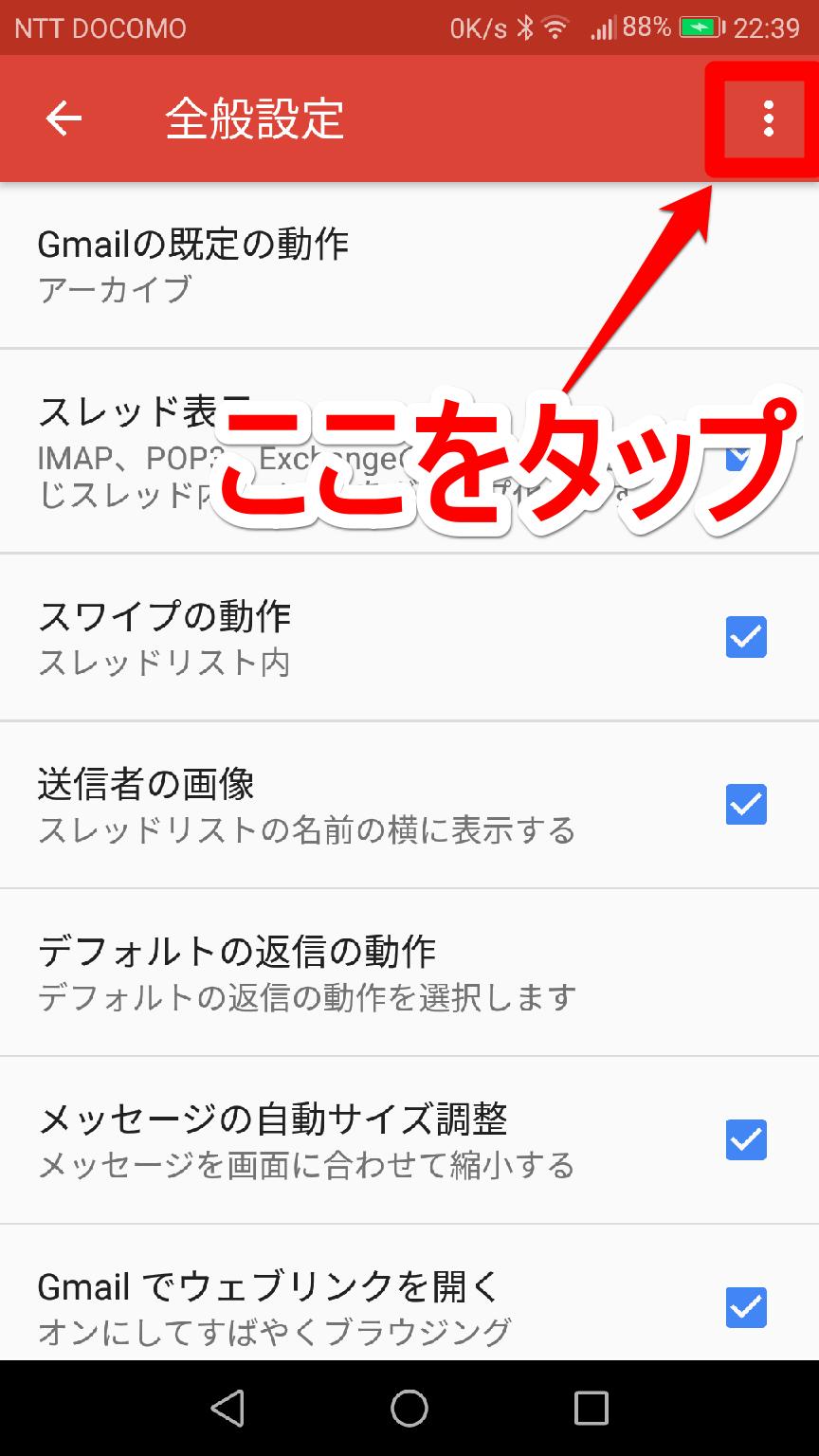 Android(アンドロイド)版Gmail(ジーメール)アプリの[全般設定]画面