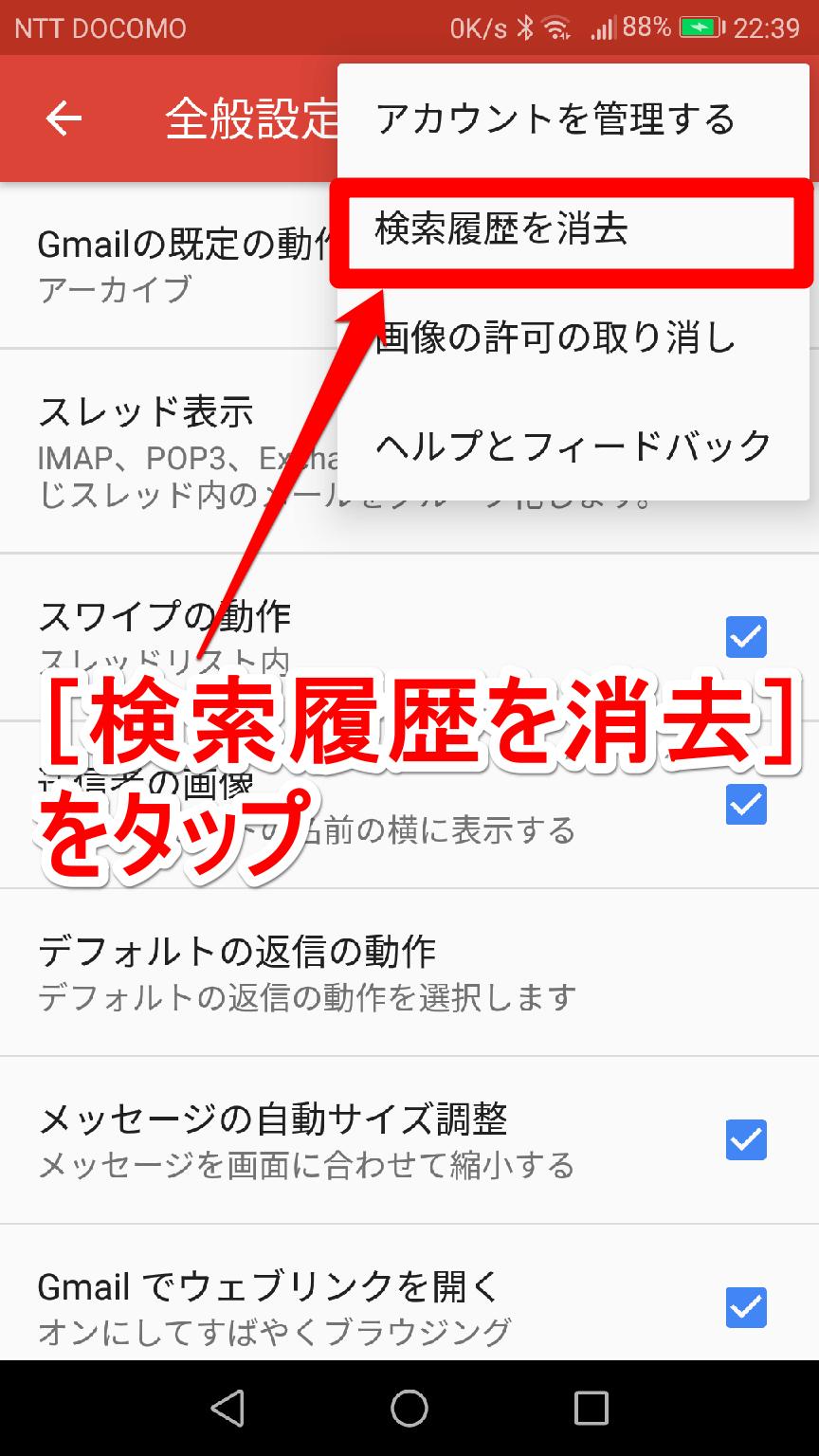 Android(アンドロイド)版Gmail(ジーメール)アプリの検索履歴の消去画面