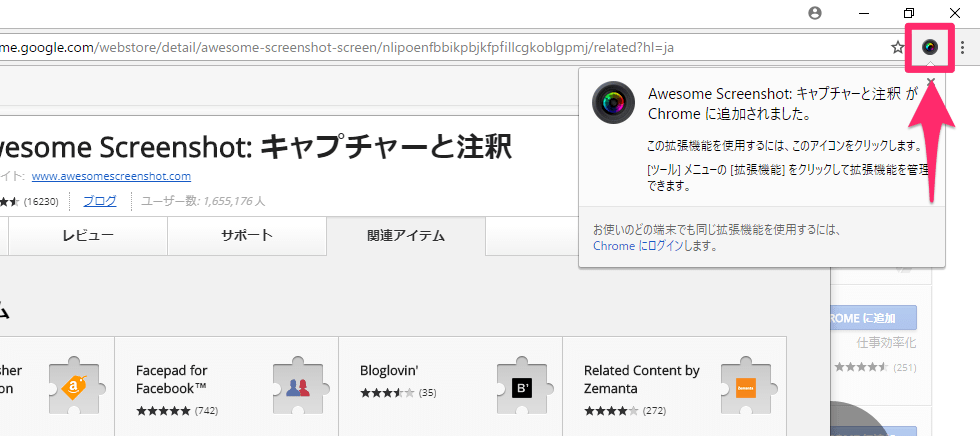 Chrome拡張:Awesome Screenshotの使い方