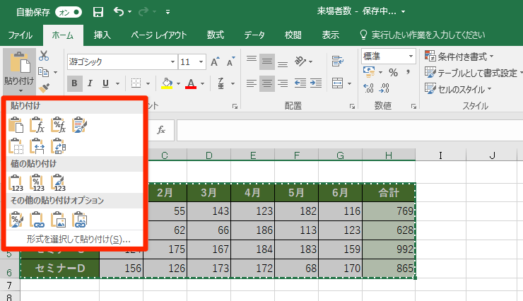 【エクセル時短】もっと速くできるかも? コピペを極める[貼り付けのオプション]活用法(前編)