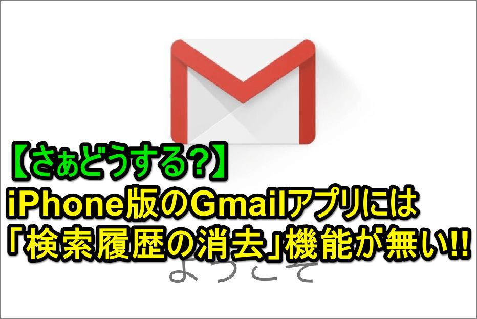 【知ってたらスゴイ】iPhone版のGmailアプリで検索履歴を消去する方法(これぞ裏ワザ!)