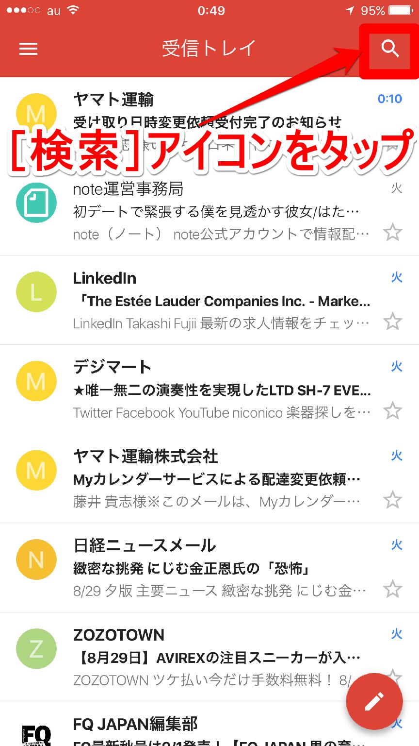 iPhone(アイフォン/アイフォーン)版Gmail(ジーメール)アプリの画面