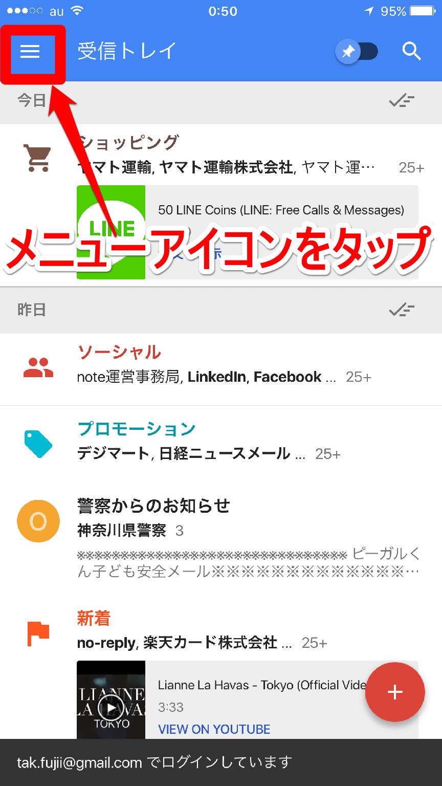 iPhone(アイフォン/アイフォーン)版Inbox(インボックス)アプリの画面