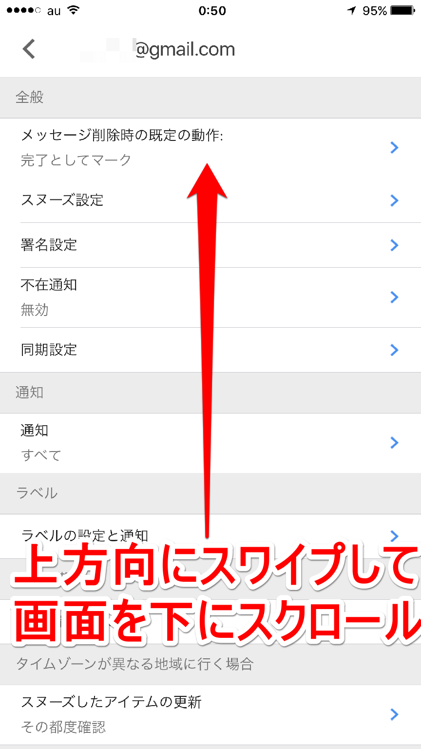 iPhone(アイフォン/アイフォーン)版Inbox(インボックス)アプリの詳細設定画面