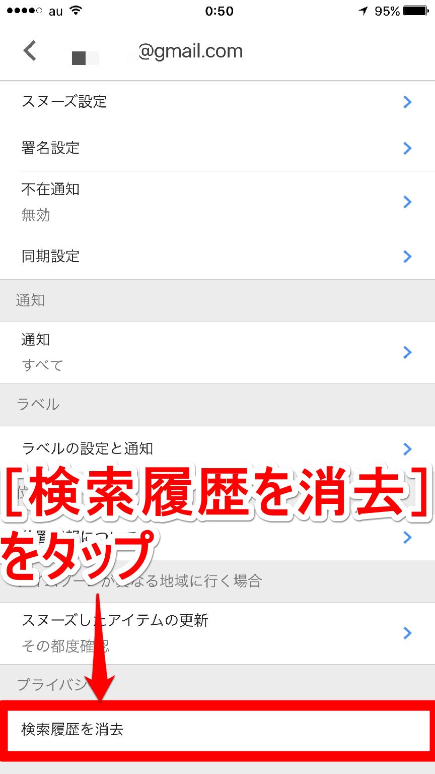 iPhone(アイフォン/アイフォーン)版Inbox(インボックス)アプリの詳細設定画面の下部