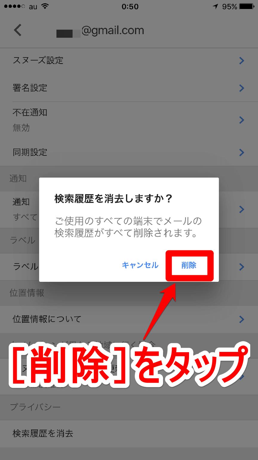 iPhone(アイフォン/アイフォーン)版Inbox(インボックス)アプリの検索履歴消去の確認画面