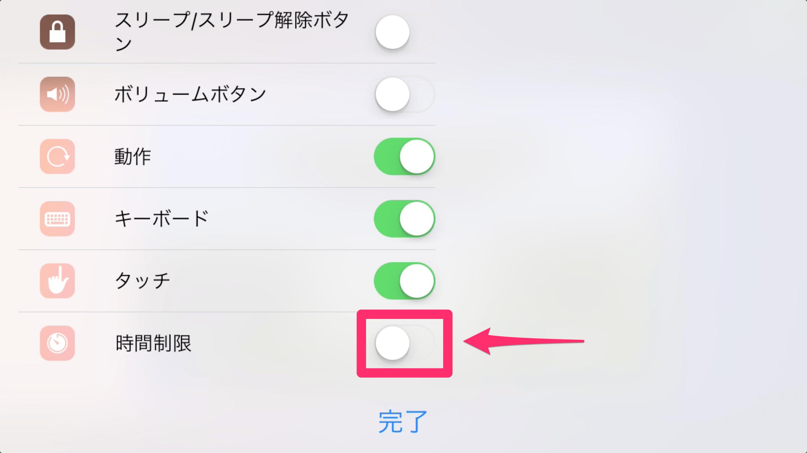子どもにiPhoneを渡すときに! 時間制限つきで1つのアプリだけを使えるようにする「アクセスガイド」活用法