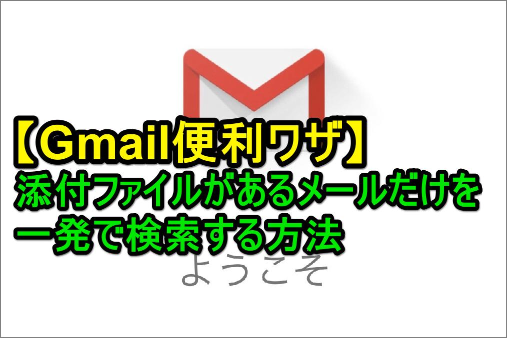 【GmailのTips】添付ファイル付きメールだけを検索する方法(検索演算子)
