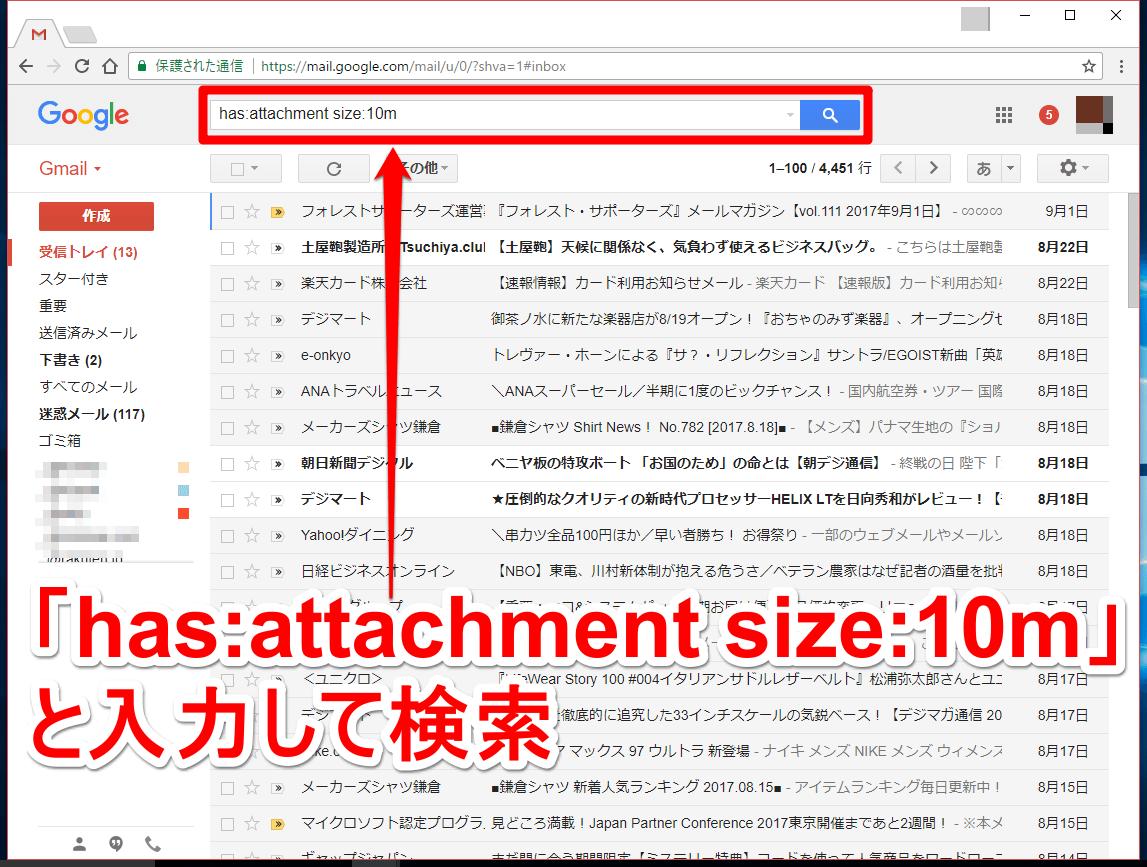 Gmailで検索演算子を入力している画面