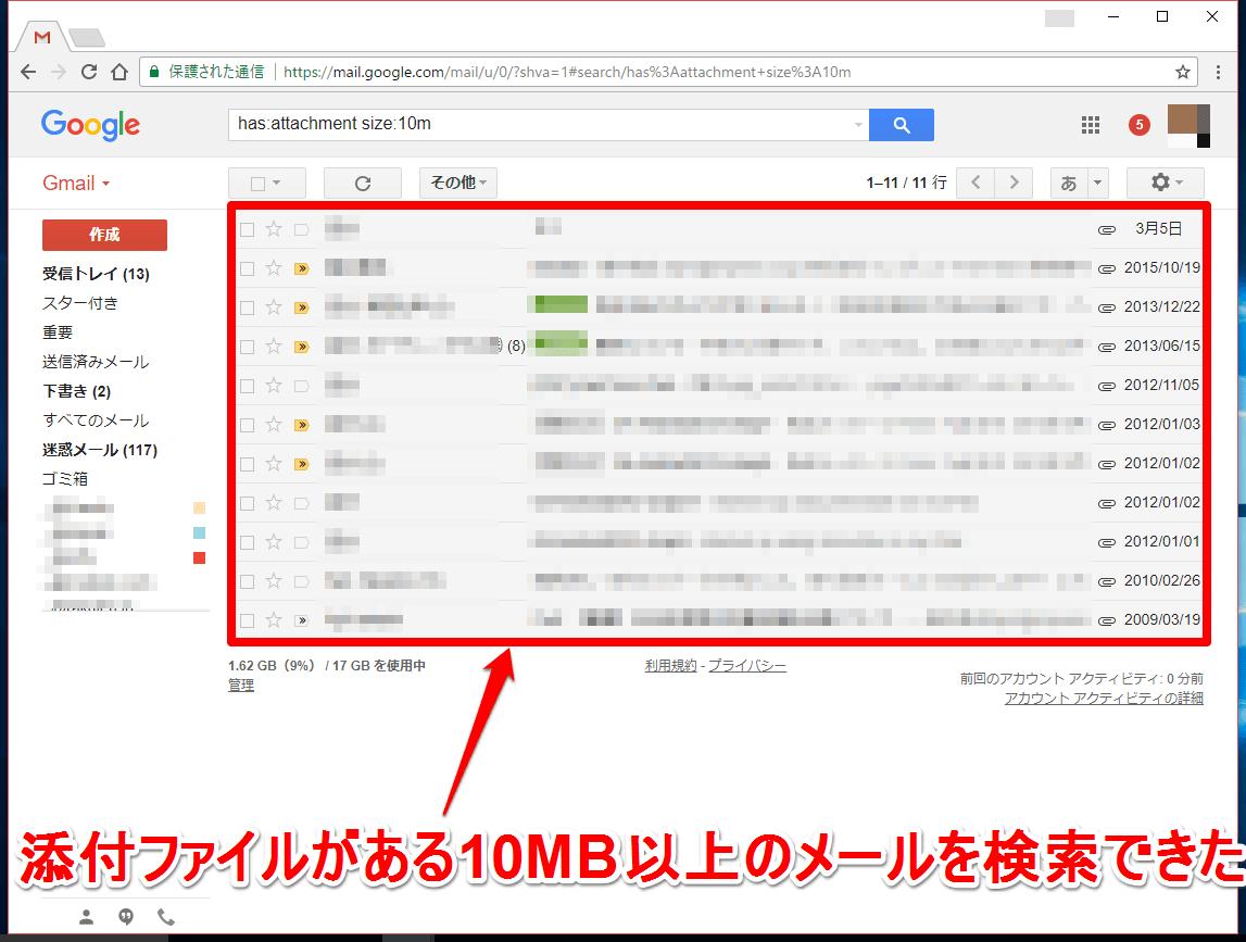 Gmailで添付ファイル付きの10MB以上のメールが検索された画面